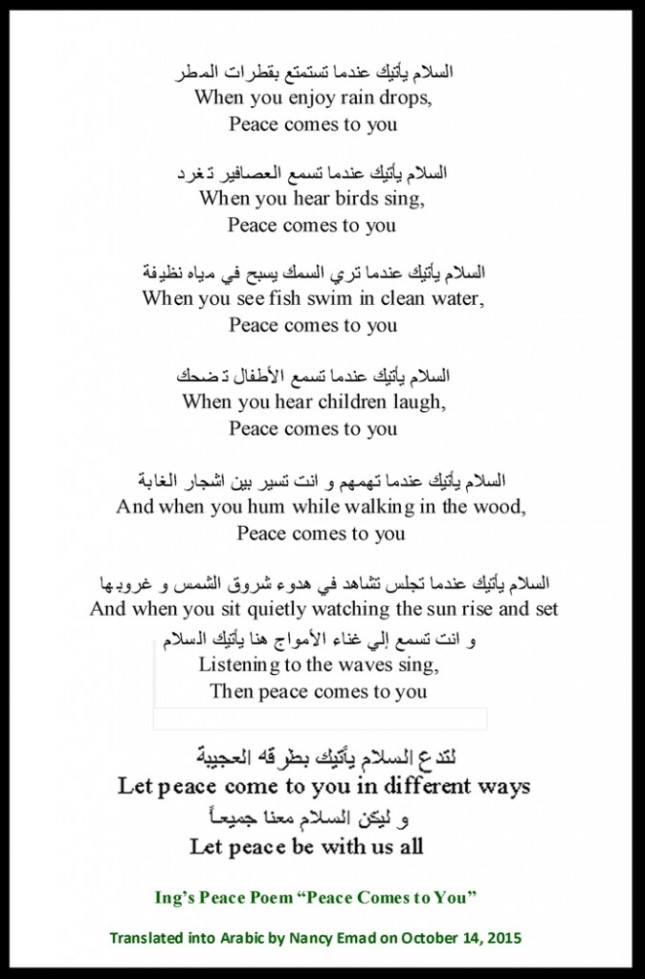 Peace Comes To You Poem Translated Into Arabic By Nancy